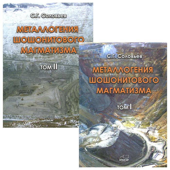 Металлогения шошонитового магматизма (комплект из 2 книг)