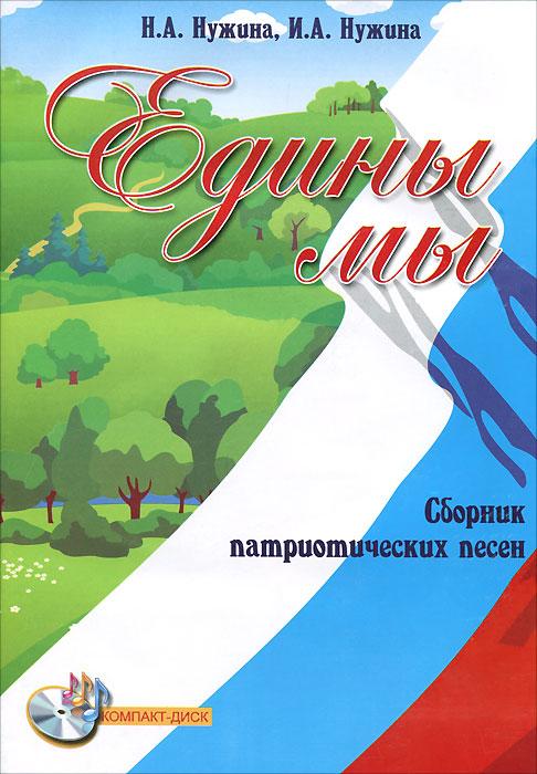 Едины мы. Сборник патриотических песен (+CD) ( 979-0-66003-313-5 )