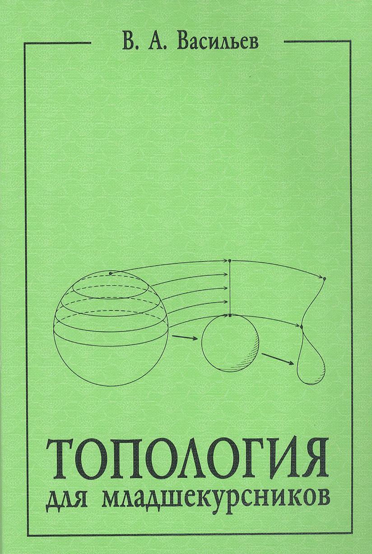 Топология для младшекурсников. Учебник ( 978-5-4439-0235-7 )