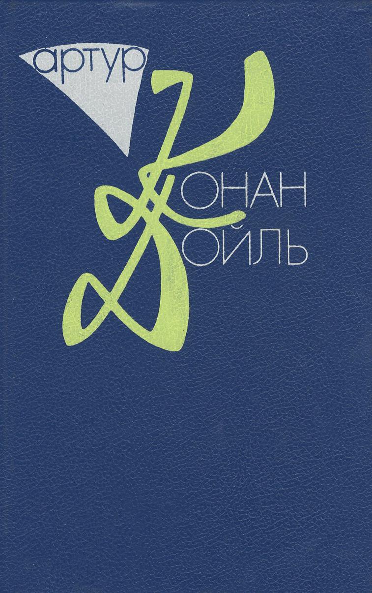 Артур Конан Дойль. Собрание сочинений. В 10 томах. Том 9. Торговый дом Гердлстон