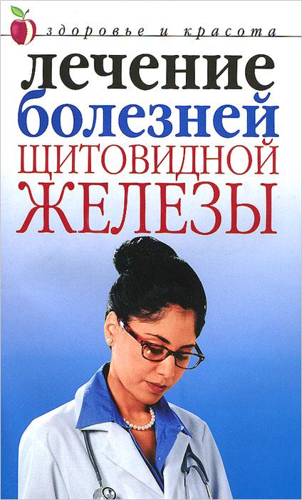 Лечение болезней щитовидной железы ( 978-5-386-08157-7 )