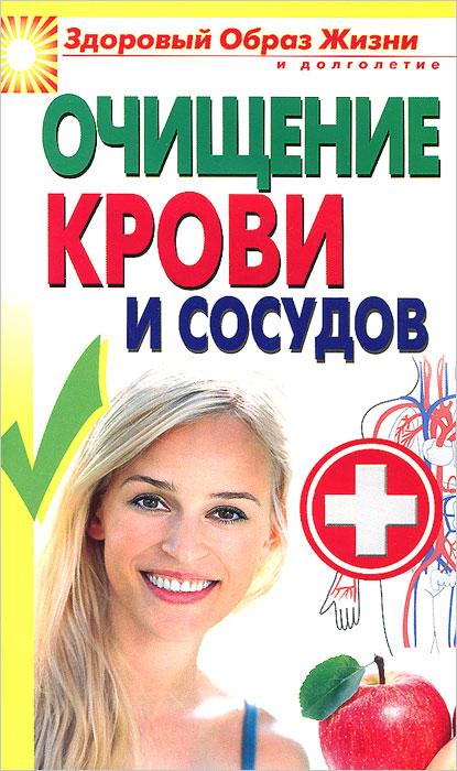 Очищение крови и сосудов ( 978-5-386-08153-9 )