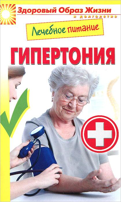 Лечебное питание. Гипертония ( 978-5-386-08151-5 )