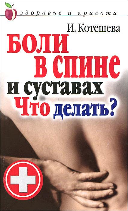 Боли в спине и суставах. Что делать? ( 978-5-386-08155-3 )