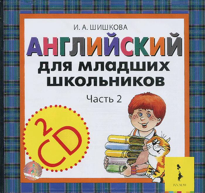 Английский для младших школьников. Часть 2 (аудиокурс на 2 CD)