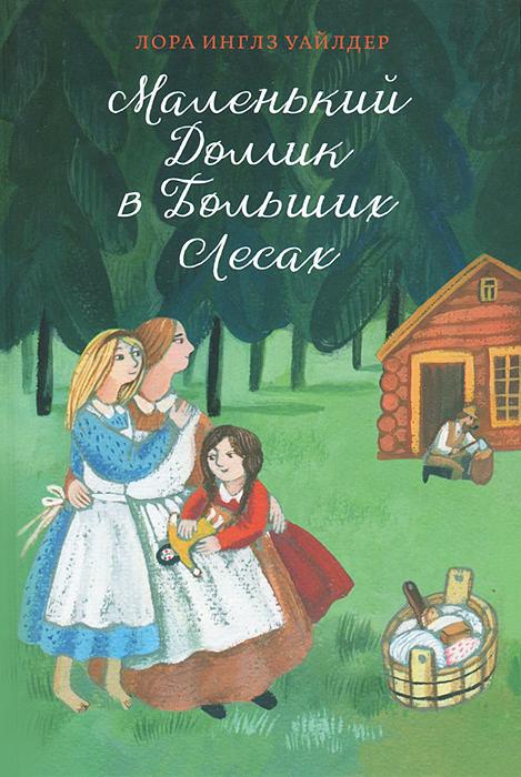 Книга Маленький домик в Больших Лесах