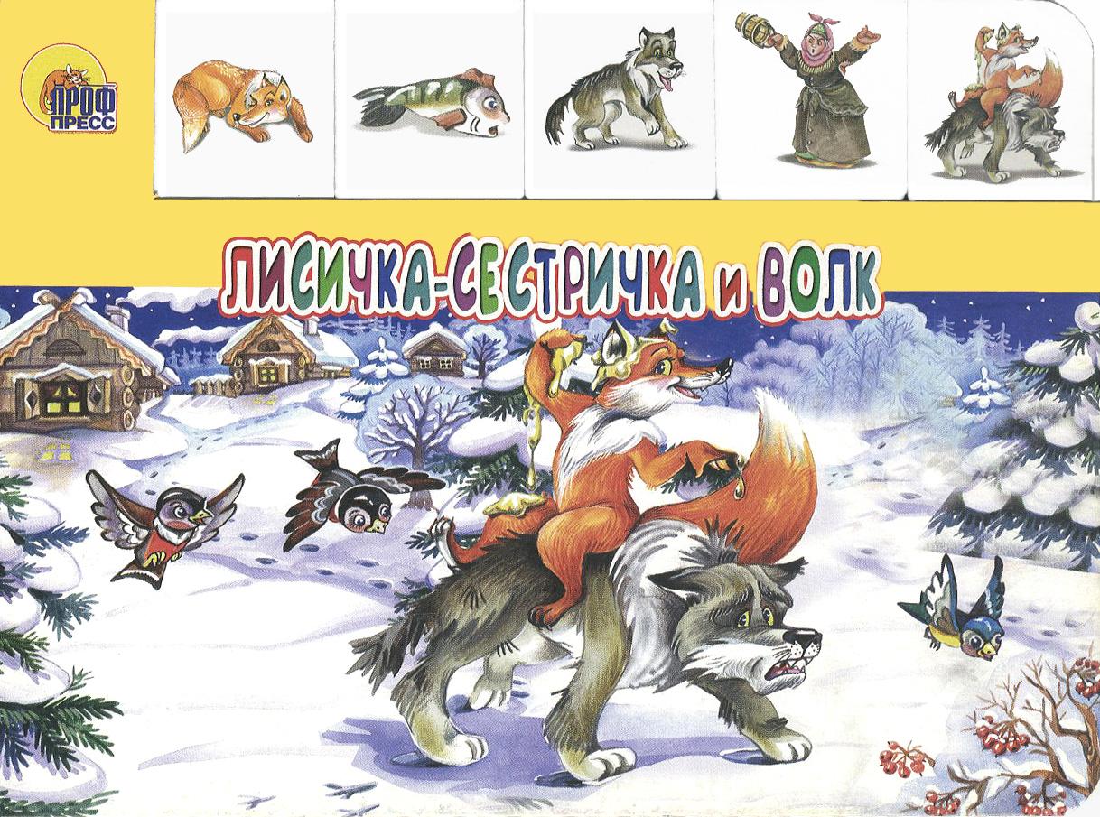 Читать сказку лисичка сестричка и серый волк 4 фотография