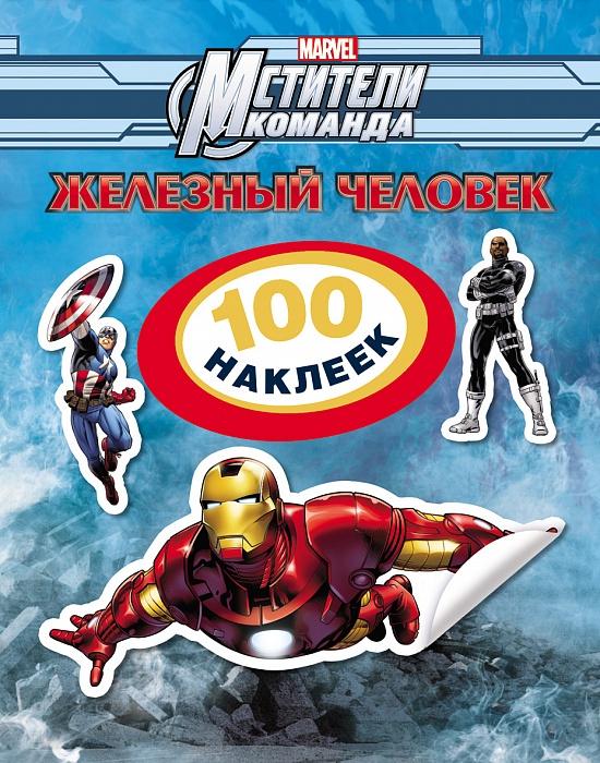 Команда Мстители. Железный человек. 100 наклеек