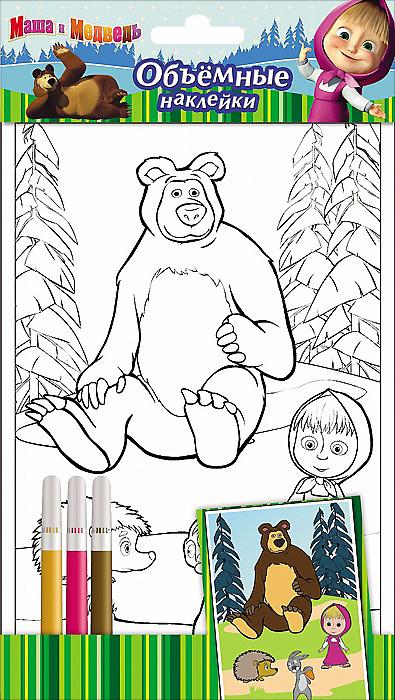 Маша и Медведь. Объемные наклейки (+ фломастеры)