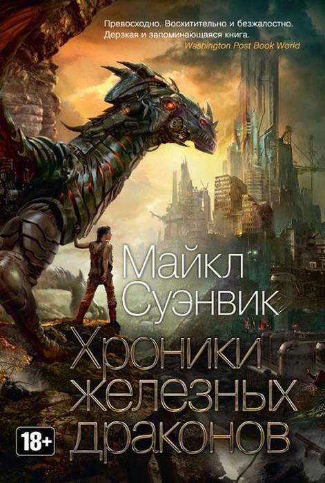"""Майкл Суэнвик """"Хроники железных драконов"""""""
