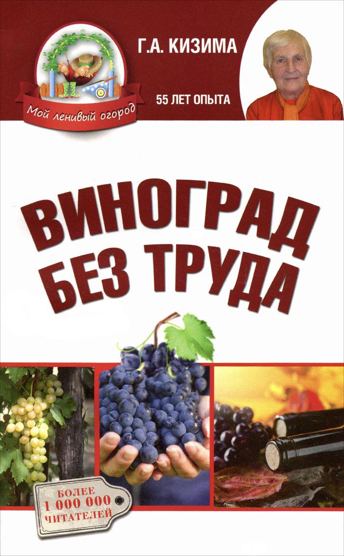 Виноград без труда