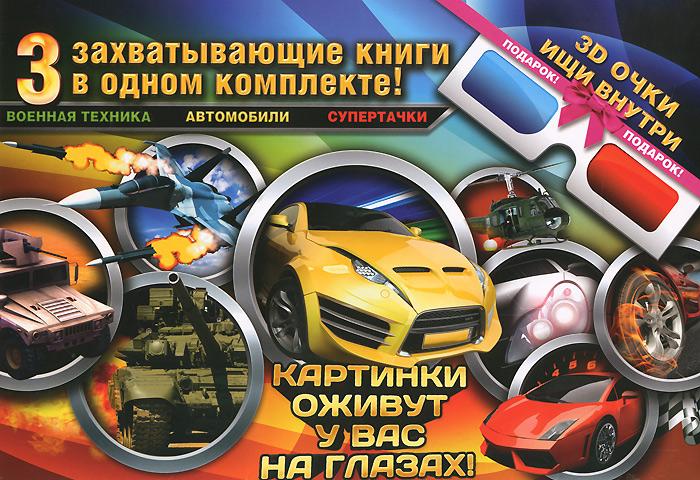 Суперавтомобили в 3D (комплект из 3 книг + 3D-очки)