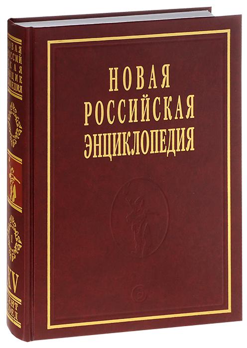 Новая Российская энциклопедия. Том 15 (1). Сент-Китс и Невис - Соединённые