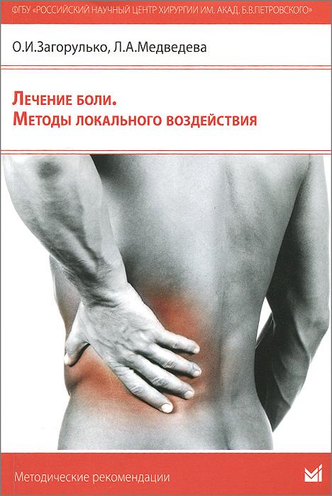 Лечение боли. Методы локального воздействия. Методические рекомендации ( 978-5-00030-211-8 )