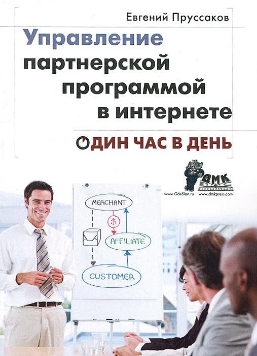 Управление партнерской программой в интернете. Один час в день12296407Эта книга объяснит вам шаг за шагом, как подготовить, построить, запустить и эффективно управлять партнерской программой в интернете. Написанная признанным экспертом по управлению партнерскими программами, книга представит все аспекты партнерского маркетинга в виде простых, практически применимых ежедневных решений, охватывая все темы, начиная с исследования рынка и выбора конкурентной стратегии партнерской программы, до рекрутинга партнеров, их мотивации и многого другого. Издание предназначено для специалистов в области интернет-маркетинга, но также может быть полезно руководителям компаний, работающих или планирующих работать в интернете.
