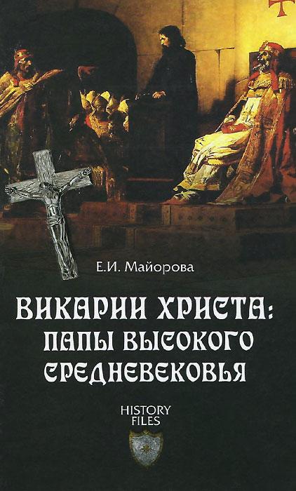 Викарии Христа. Папы Высокого Средневековья. С 858 г. до Авиньонского пленения ( 978-5-4444-2737-8 )
