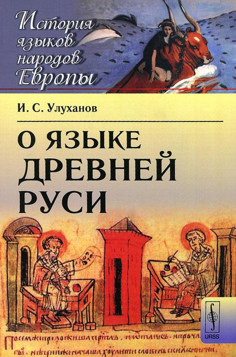 О языке Древней Руси