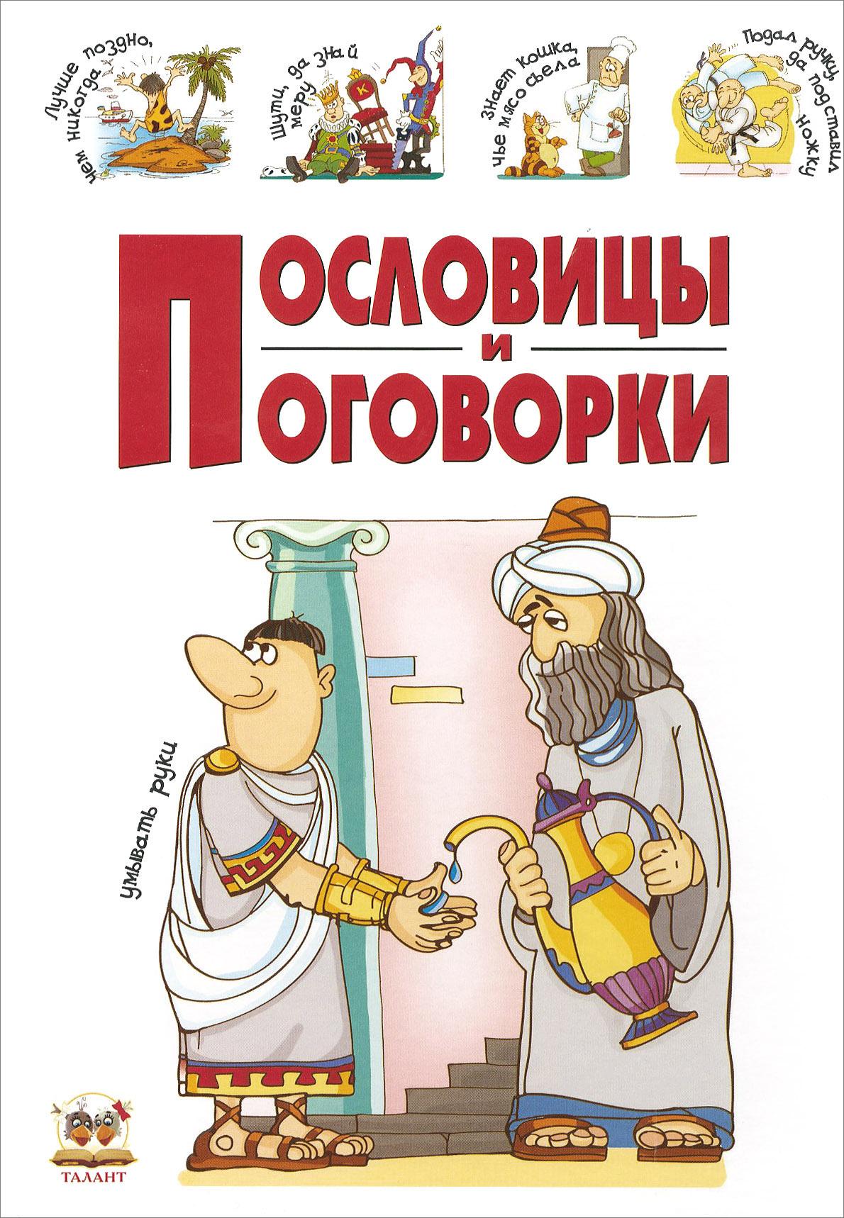 Пословицы и поговорки12296407Пословица недаром молвится. Приглашаем читателей насладиться неиссякаемым источником народной мудрости. Наша книга содержит более 320 пословиц, поговорок и близких по смыслу выражений, их толкование, а также соответствия на украинском языке; к тому же издание прекрасно иллюстрировано. Сборник будет верным помощником школьникам при изучении языка и литературы, поможет обогатить память, сделать речь образной и яркой.