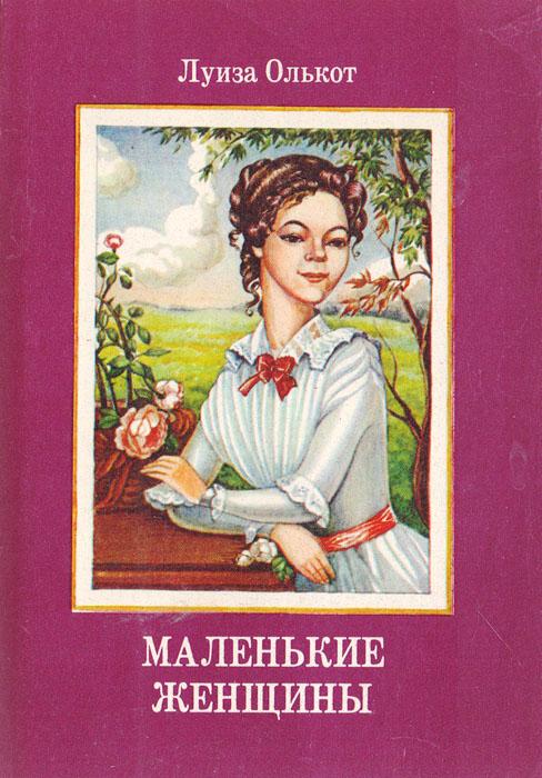 Маленькие женщины12296407Луиза Мэй Олькот (1832-1888) - известная американская писательница, автор многих произведений для детей (Старомодная девочка, Маленькие мужчины, Джек и Джилл и др.), лучшим из которых по праву считается роман Маленькие женщины. Изданная впервые в США более 100 лет назад, эта книга обрела популярность и славу, не меньшую, чем вышедшие в то же время Приключения Тома Сойера Марка Твена. С тех пор роман Луизы Олькот во многих странах мира неизменно входит в круг детского чтения. Маленькие женщины - это четверо сестер Марч - Мег, Джо, Бетси и Эми, в семью которых писательница почти с биографической точностью переносит свою юность и свой собственный жизненный опыт. Отсутствие дидактизма и слащавости, юмор и живость языка романа с первых же страниц вызовут симпатии юных читателей.