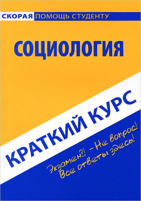 Социология. Краткий курс ( 978-5-409-00638-9 )
