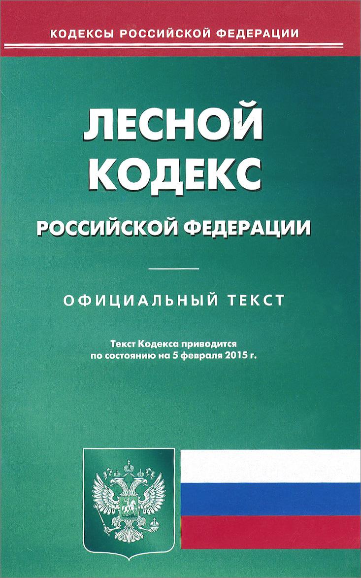 Лесной кодекс Российской Федерации ( 978-5-370-03584-5 )