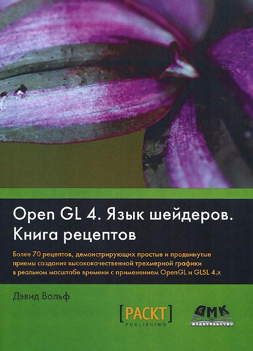 OpenGL 4. ���� ��������. ����� ��������