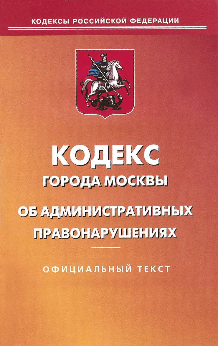 Кодекс города Москвы об административных правонарушениях ( 978-5-370-03583-8 )