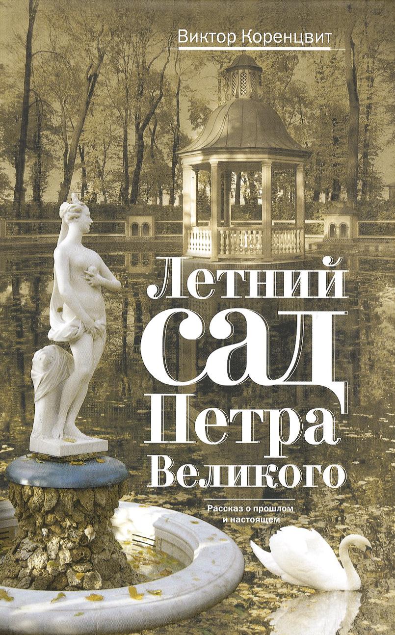 Летний сад Петра Великого ( 978-5-227-05575-0 )