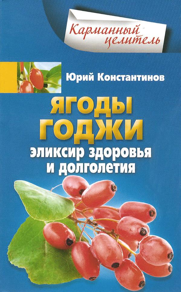 Ягоды годжи Эликсир здоровья и долголетия ( 978-5-227-05549-1 )