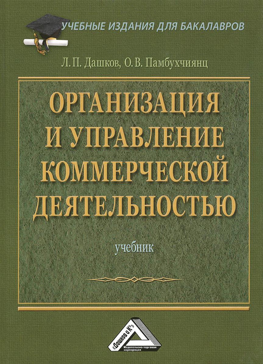 Внешняя Торговля Учебник