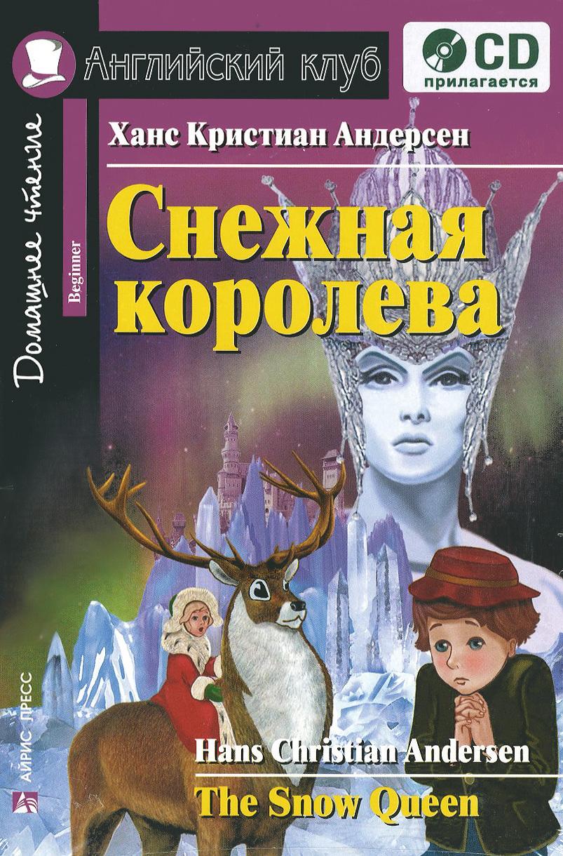 Снежная королева / The Snow Queen (+CD)