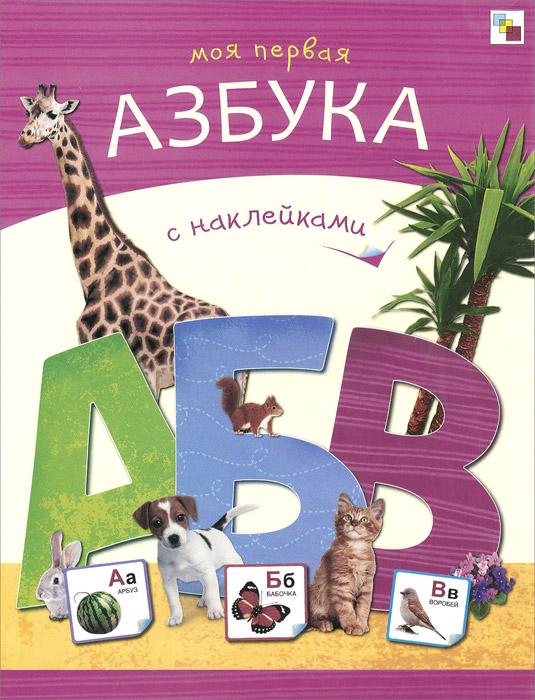 Моя первая азбука с наклейками12296407Замечательная книга МОЯ ПЕРВАЯ АЗБУКА С НАКЛЕЙКАМИ познакомит вашего ребенка с буквами русского алфавита. На каждую букву отведена отдельная страница с красочными фотографиями и подписями к ним. При этом одной картинки не хватает, ребенку предстоит найти ее среди наклеек и приклеить на нужное место. Слова подобраны специально для детей, которые только учатся читать и сопоставлять звуки и буквы. Яркие фотографии помогут быстро запомнить буквы, а пунктирные контуры - освоить их написание.