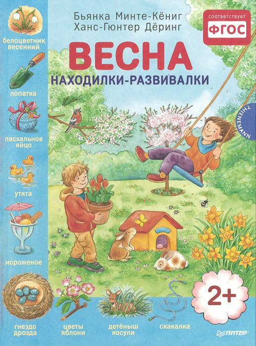 Весна. Находилки-развивалки12296407В новой серии Находилки-развивалки выходят книги, посвященные четырём временам года, предназначенные для детей от двух лет. Они познакомят малышей с окружающим миром, помогут развить детскую наблюдательность, внимание и любознательность. Во второй книге серии - ВЕСНА. НАХОДИЛКИ-РАЗВИВАЛКИ - дети познакомятся с весенними явлениями в природе, узнают о весенних праздниках и традициях России и Германии, смогут самостоятельно вырастить гиацинт, голубой тюльпан и провести интереснейшие опыты и эксперименты. Возьмите книгу на прогулку. Она поможет вам узнать много нового: вы сможете рассказать ребёнку о первых весенних цветах, показать гнёзда птиц и даже определить, кому они принадлежат. А ещё с помощью этой книжки можно побывать на весенней ферме, в весеннем лесу, на даче. Книга предназначена для семейного чтения и для работы в ДОУ. Развивает внимательность, зрительную память и прекрасно готовит ребёнка к школе.