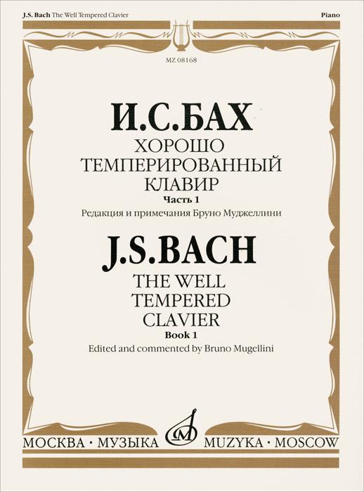 И. С. Бах. Хорошо темперированный клавир. Часть 1
