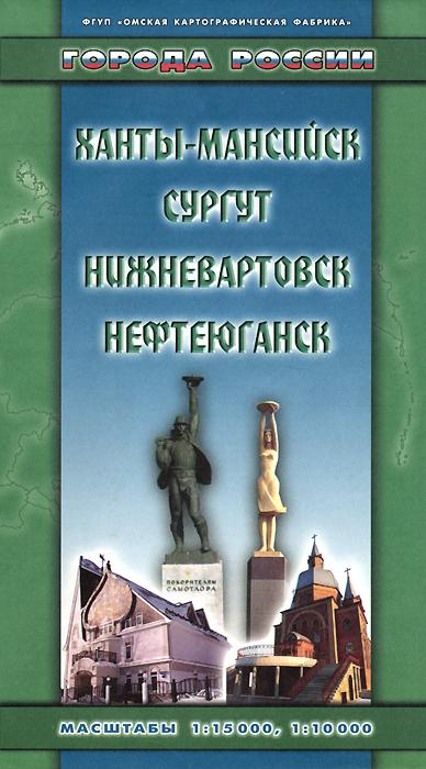 Ханты-Мансийск, Сургут, Нижневартовск, Нефтеюганск. Карта