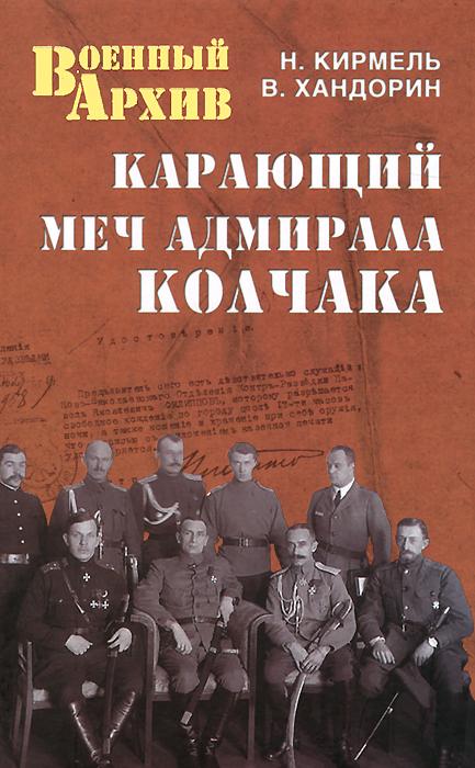 Карающий меч адмирала Колчака ( 978-5-4444-2626-5 )