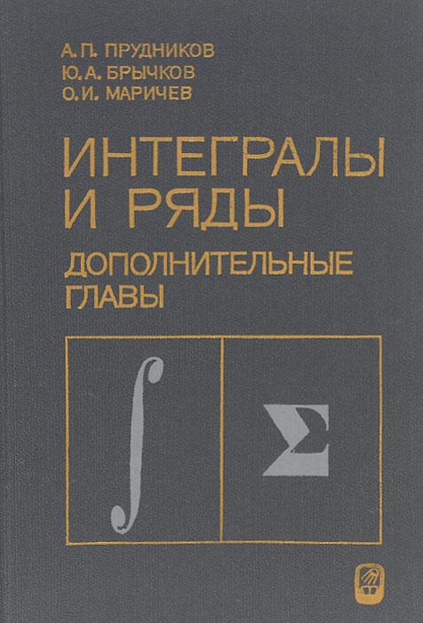 Интегралы и ряды. Дополнительные главы12296407Книга содержит неопределенные и определенные интегралы, суммы и ряды, не вошедшие в предыдущие два справочника Интегралы и ряды. Элементарные функции и Интегралы и ряды. Специальные функции, опубликованные в издательстве Наука в 1981 - 1983 гг. Приведены таблицы представлений обобщенных гипергеометрических функций, б-функции Менера и их преобразований Меллина. Помещены разделы, посвященные свойствам гипергеометрических функций, б-функции Мейера и H-функции Фокса. Значительная часть результатов получена авторами и публикуется впервые. В совокупности три книги серии Интегралы и ряды по охвату материала и плотности информации значительно перекрывают все существующие ныне справочники в этой области математического анализа. Книга предназначена для широкого круга специалистов в различных областях науки и техники, а также для студентов высших учебных заведений.