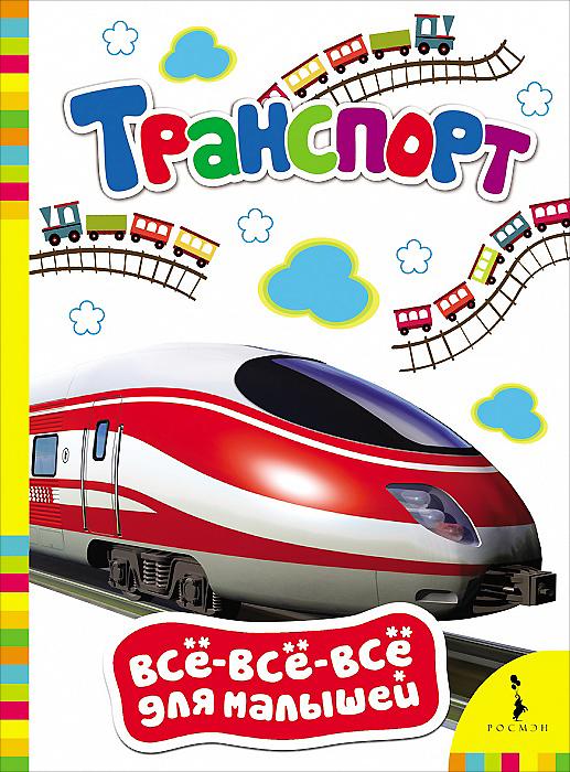 Транспорт ( 978-5-353-06484-8 )