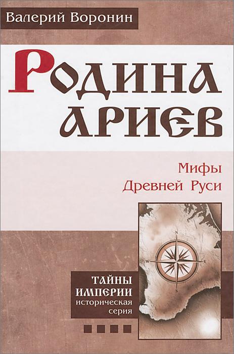 Родина ариев. Мифы Древней Руси. Книга 4