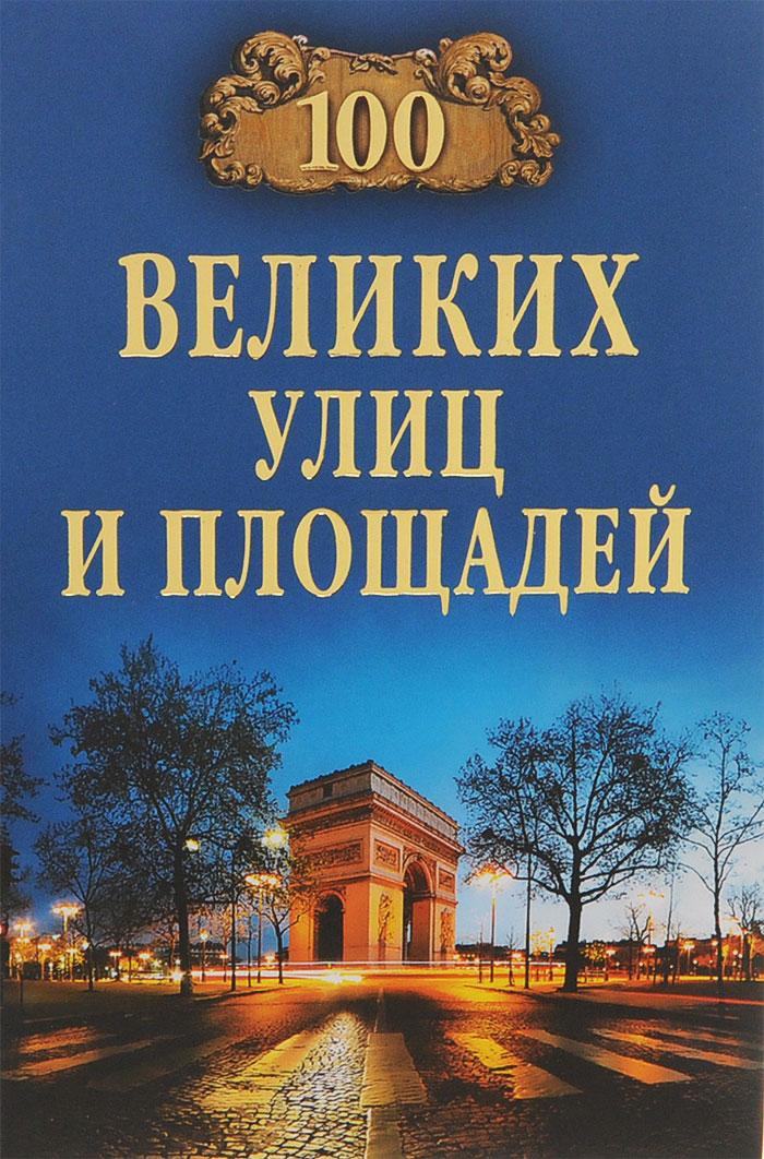 100 великих улиц и площадей ( 978-5-4444-1973-1 )
