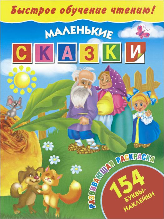 Быстрое обучение чтению! Маленькие сказки12296407С обучающей раскраской малыш замечательно проведет время! Предложите ребенку найти потерявшиеся буквы. Играя с красочными буквами-наклейками, малыш тренирует пальчики, развивает мышление, внимание и сообразительность. Занимаясь по этой книжке, ребенок в увлекательной игровой форме выучит буквы и цифры, познакомится с цветами и формами, научится считать. А вам останется только похвалить малыша.