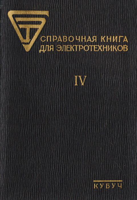 Справочная книга для электротехников. Том 4