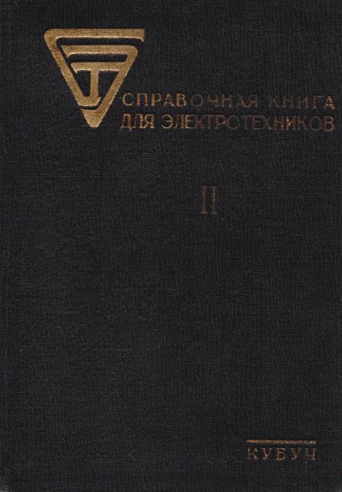 Справочная книга для электротехников. Том 2