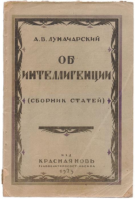 А. В. Луначарский Об интеллигенции (сборник статей)