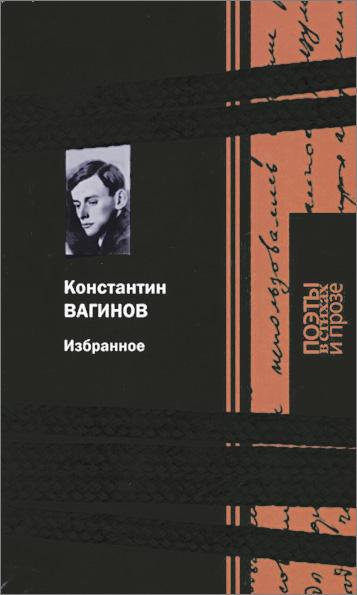 Константин Вагинов. Избранное