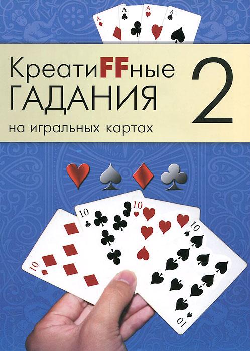 Креатиffные гадания на игральных картах. В 7 книгах. Книга 2 ( 978-5-904844-28-8, 978-5-904844-34-9 )