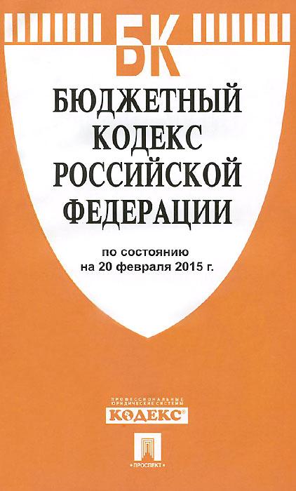 Бюджетный кодекс Российской Федерации ( 978-5-392-18230-5 )