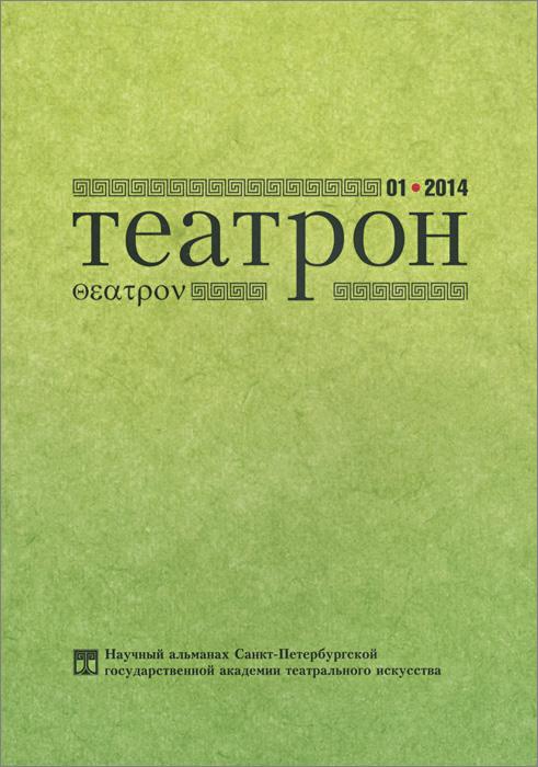 Театрон. Альманах, №1(13), 2014
