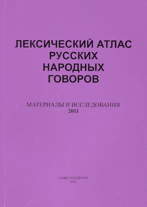 Лексический атлас русских народных говоров. Материалы и исследования. 2011