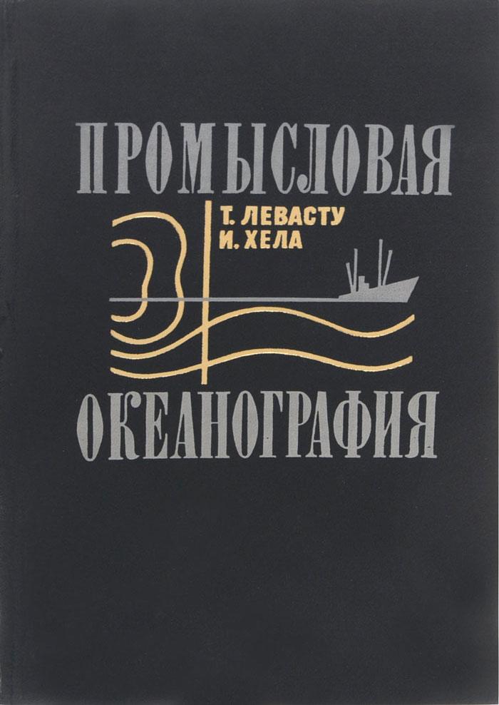 Промысловая океанография